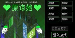 绿帽大作战IOS图3