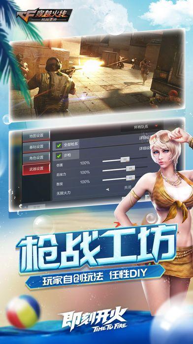 cf手游泰国服官方正版网站下载游戏包图3: