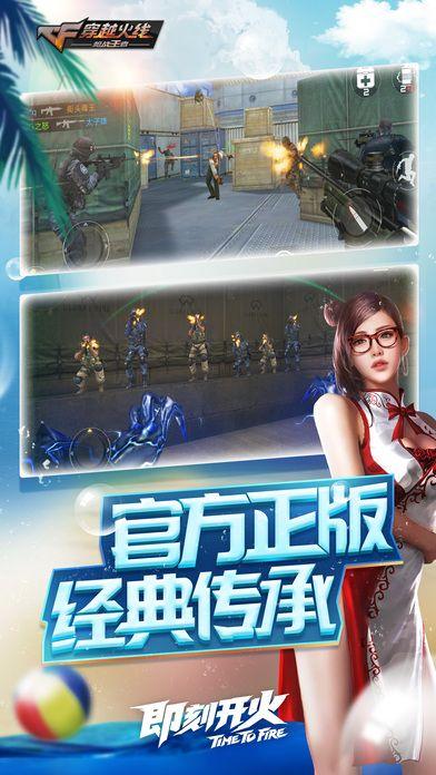 cf手游泰国服官方正版网站下载游戏包图5:
