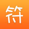 58人气符兼职赚钱app官方下载安装 v1.0