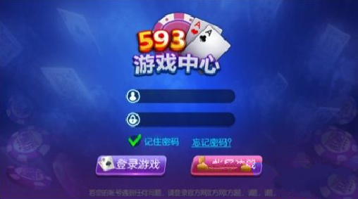 593游戏中心怎么样 593游戏中心特色简介[图]