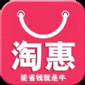 淘惠省钱官网版