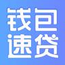 钱包速贷贷款官网app下载安装 v3.6.0