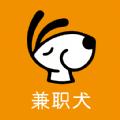 兼职犬赚钱app手机版下载 v1.0.6