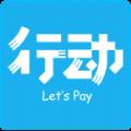 行动支付官网app下载手机版 v2.5.0