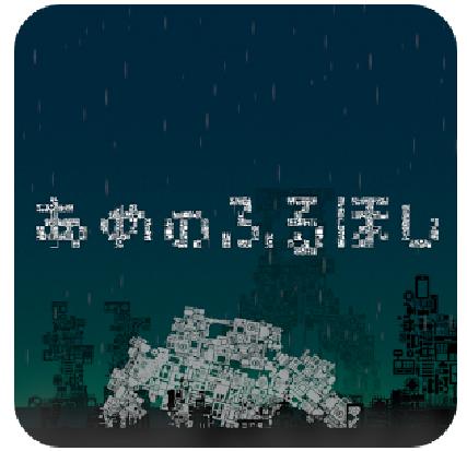 降雨的星球怎么样 降雨的星球好玩吗[图]