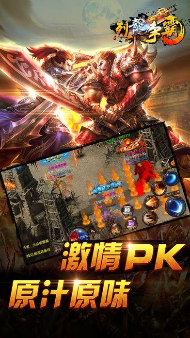 烈龙争霸手游官方唯一网站下载图1: