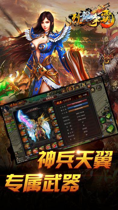 烈龙争霸手游官网正式版图3: