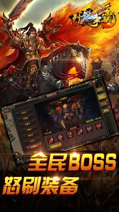 烈龙争霸手游官方唯一网站下载图3: