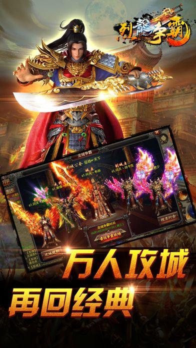 烈龙争霸手游官方唯一网站下载图5: