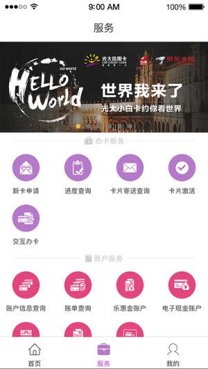 光大银行信用卡阳光惠生活app图1