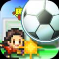 足球俱乐部物语官方中文版