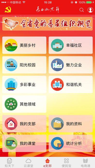 e支部app官方版下载手机版图3: