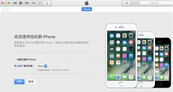 iOS11公测版怎么降级iOS10.3.3?iOS11公测版降级到iOS10.3.3教程[图]