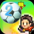 冠军足球物语2汉化版