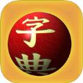 字典�入法�件app客�舳讼螺d v1.0