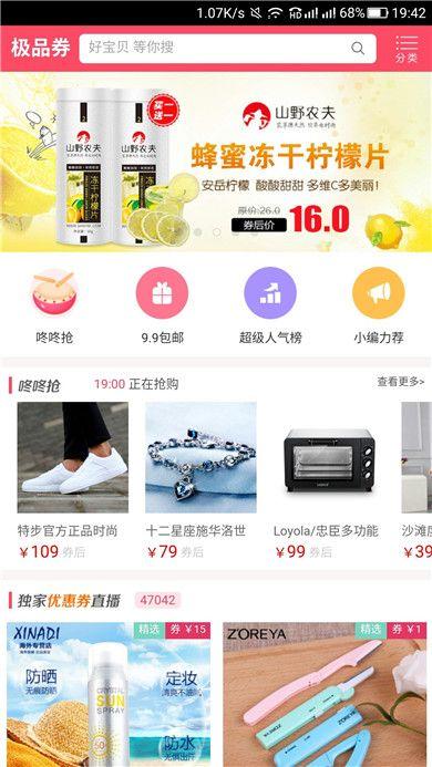 極品券購物平台官方版app下載安裝圖1:
