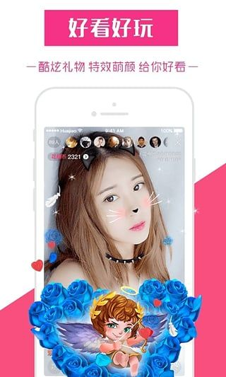有灵社交软件app下载图2: