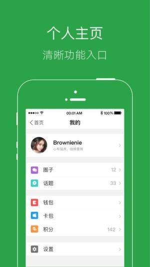 手拉手网app图1