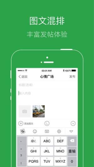 手拉手网app图3