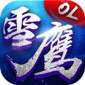 雪鹰领主OL官网正版最新游戏 v1.0.0