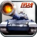 坦克英雄连官网版