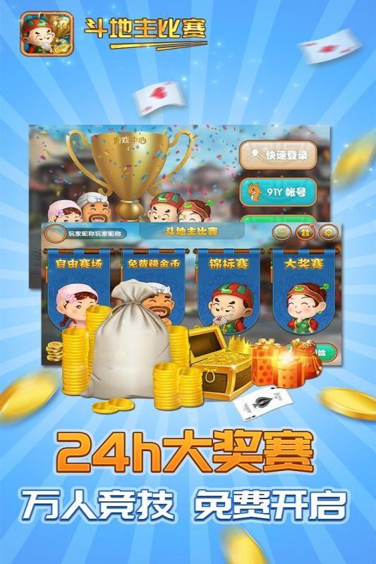 PK斗地主比赛版官网下载安卓版图1: