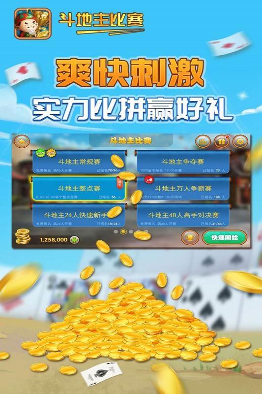 PK斗地主比赛版官网下载安卓版图3: