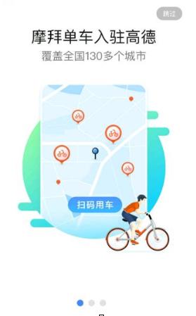 高德地图使用摩拜单车需要交押金吗?高德地图使用摩拜单车押金多少钱?[图]