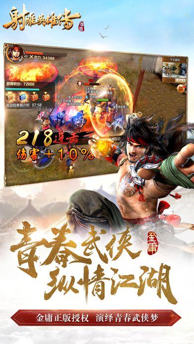 完美世界射雕英雄传2手游官方唯一网站图1: