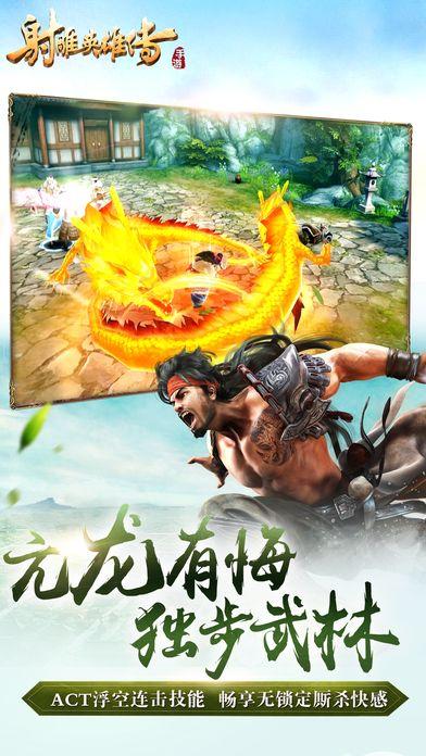 完美世界射雕英雄传2手游官方唯一网站图3: