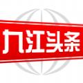 九江头条新闻客户端app下载安装 v1.2.8