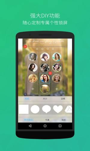 锁屏君官网app手机版下载图片2