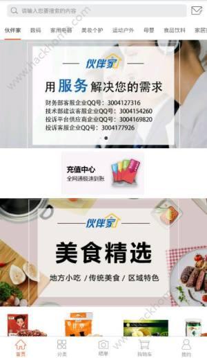 伙伴微店app图1