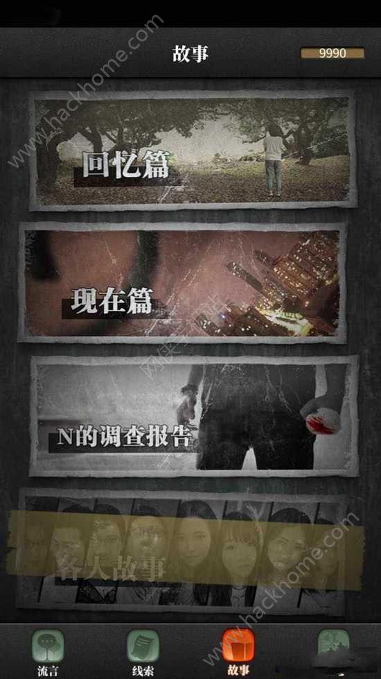流言侦探活着的死者攻略大全 全章节结局流程总汇[多图]图片3