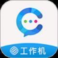 云企信中国移动官网app下载安装 v1.12.0