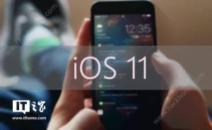 ios11 beta图1