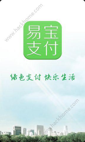 易宝支付app官方版下载安装图1: