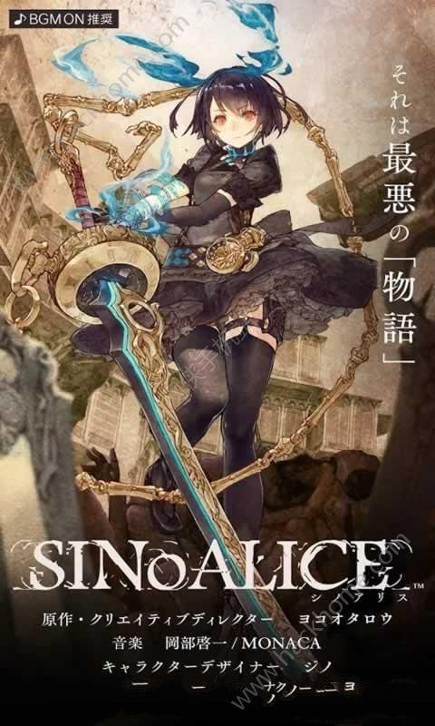 SINoALICE死亡爱丽丝手游官网国服iOS下载图3: