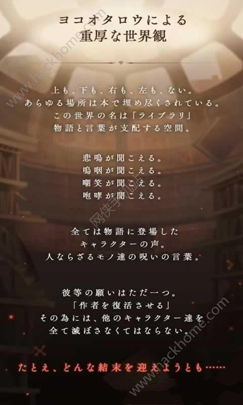 SINoALICE死亡爱丽丝手游官网国服iOS下载图1: