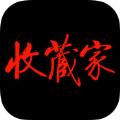 收藏家杂志官网app软件下载 v1.0