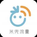 米兜流量商城app下载手机版 v1.0.2