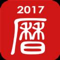 萬年曆日曆吉曆手機版app下載 v3.7