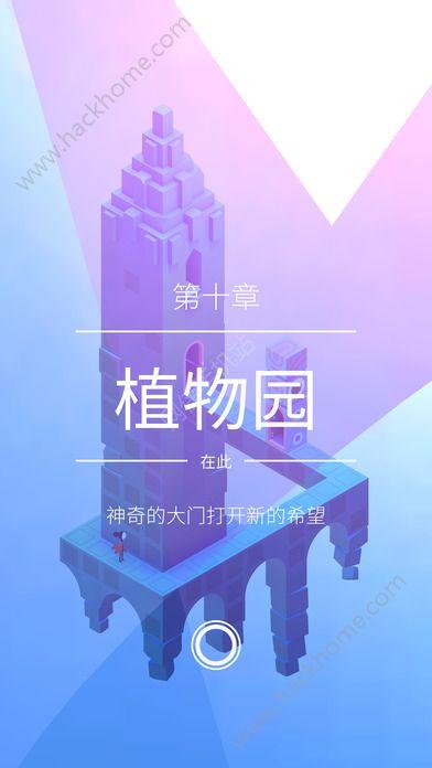 纪念碑谷2游戏官方苹果版下载图5: