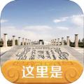 周末鄂前旗旅游导航手机app软件下载 v1.0