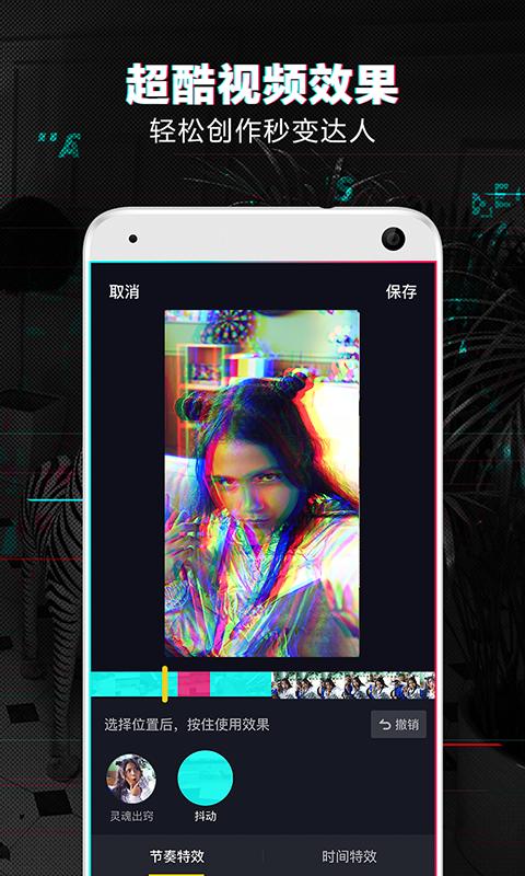 抖音短视频官网软件app下载图2: