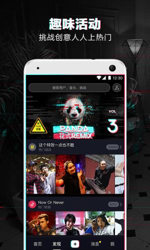 抖音短视频官网软件app下载图片1