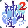 神仙道2手机游戏官方网站 v0.40.4