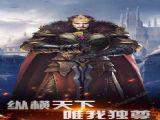 帝国传说ol手游官方网站正版 v1.0