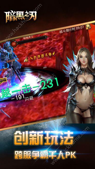 暗黑之刃3D手游官方唯一网站图3: